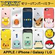 ★ ポケモンゼリー/バンパー/リング ★ iPhone X / iPhone 8 / iPhone 7 / iPhone 6 ★ Galaxy Note 8 / S8 Plus / S7 Edge ★