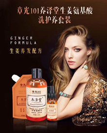 【HAPPY NEW YEAR SALES】Zhang Guang 101 Ginger Hair Care Set 章光101养泽堂生姜氨基酸洗
