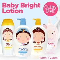 Cathydoll - Baby Bright Lotion 150ml