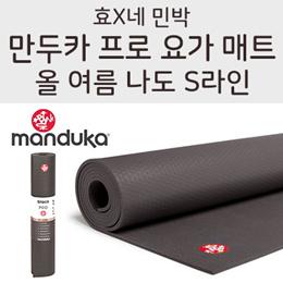 만두카 프로 요가 매트 무료배송