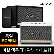★ Marvel Acton 2 Bluetooth Speaker / Bluetooth 5.0 / Customizing Sound / Multi Host / Includes VAT / Free Shipping