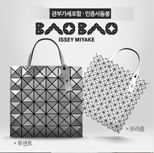 Japan Genuine Ishii Miyake Bao Bao Bag [Lucent / Prism] / Included in Voucher / Certificate Enclosed