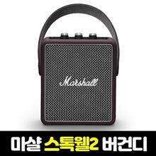 [Marshall]STOCKWELL II Bluetooth Speaker_ Burgundy