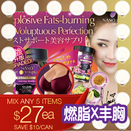 [$27ea*! MIX ANY 5 ITEMS FOR MAX SAVING!] ♥NANO DIET VOLUPTUOUS ♥#1 BOOSTS CUP SIZE+LIFT-UP