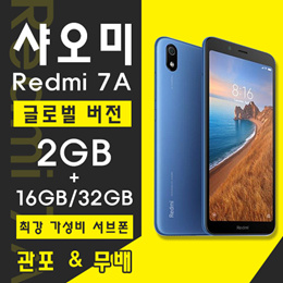 Xiaomi Redmi 7A Dual Sim 2GB+16GB / 2GB+32GB -Free Shipping/ Brand New/ Sealed Box
