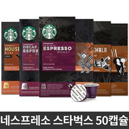 스타벅스 네스프레소 호환캡슐 6종 50캡슐★영국발송★무료배송