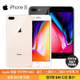 ★추가할인가!! $412★ Apple 아이폰8 64GB / 리퍼X 중고X 새상품 / 무료배송 / 관부가세 포함가 / 일본 내수용 모델