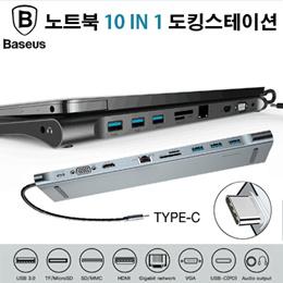 【Baseus】Multi-Adapter/ Docking Station/ Power Delivery/ Type C to USB/HDMI/VGA/HUB