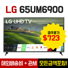 ★쿠폰$723★【LG - 65UM6900 PUA 】 배송비포함 + 관부가세포함