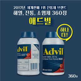 (1 + 1 Set)Advil Ibuprofen Joint Reliever/Fever Reducer 360 Tablets  / free shipping