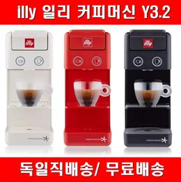 일리(illy) 커피머신 프란시스 Y3.2 커피 캡슐 머신 /증정캡슐 있음 / illy Y3.2 Francis / 관부가세포함/무료배송