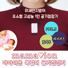 ★ PM2.5 correspondence ultra-small air purifier ★ Mama ion necklace high-performance air purifier / ION-LPS1200 / child pregnant worry! / Ultra-compact high-performance air purifier