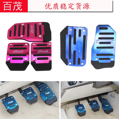 Spot supply car brake throttle pedal automatic block/manual foot pedal  plate auto Pedal 2