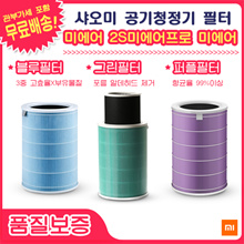 Air purifier filter in addition to formaldehyde enhanced version