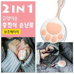 创意猫爪暖手宝 usb充电暖手宝