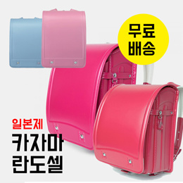 [MADE IN JAPAN] [명품 어린이책가방] 일본제 명품 카자마 란도셀 어린이가방 / 크라리노 명품 원단 사용! / 초등학생 신학기 추천선물