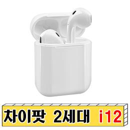 ★신상출시★차이팟 2세대 i12 블루투스 이어폰/ 무료배송