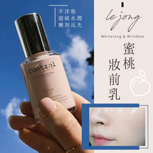 [ LEJONG ]😲UP:$89.90 NOW:$60😲 TONE UP CONTROL WHITENING CREAM🍑 FORMULATED BY KR DOCTORS🍑