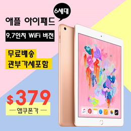 Apple iPad 6 (2018) 9.7 inch 128GB Wifi / Wifi+Cellular -  Brand New / Includes VAT / Free Shipping