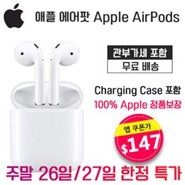 애플 에어팟 Apple AirPods / 관부가세 포함 / 무료배송 /Charging Case 포함/100% Apple 정품/주말 26일/27일 한정 특가/APP 쿠폰가 $147