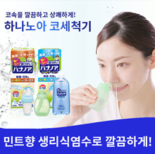 [Hananoa] nose wash machine + cleaning liquid / pollen, dust, cleaning bacteria / essentials for nose health / 2 types /