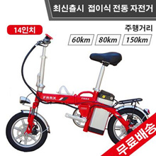 FRRX F600 latest release 3S 14 inch folding electric bike // free shipping // maximum mileage 60km / 150km / Folding aluminum alloy frame / Lithium battery / mini electric bicycle
