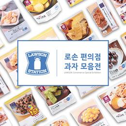 일본 편의점 LAWSON 로손 과자 모음전 / 한국에서도 만나는! 로손 편의점 인기 간식!