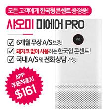 ★ Free Shipping! Xiaomi Air Purifier Pro L New Air Air Pro Xiaomi Mi Air Pro L