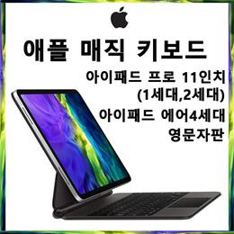 미국 정품 새상품 애플 매직 키보드 (아이패드 에어 4세대 아이패드 프로 11-inch 2세대) - 미국 영문 자판