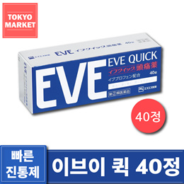 이브이퀵 40정 / 위장 부담없이 효과 빠른 두통약! / 진통제 / ★큐텐 최저가★