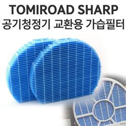 TOMIROAD 샤프 SHARP교환용 가습필터 공기 청정기용 2개 세트 FZ-Y80MF