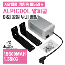 ★ Alcoolu car refrigerator refrigerator camping battery ★ / 8 hours ~ 10 hours refrigeration / 48 hours temperature case / tube cell box / fishing / outdoor / park available!