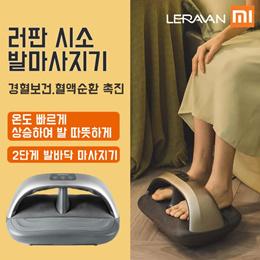 샤오미유핀 LERAVAN 러판 발마사지기 3단 강도 발피로 완화