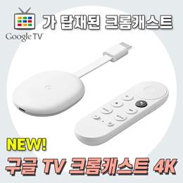 ★쿠폰가 $60★ 구글 크롬 캐스트 4k 무료배송 Google Chromecast with Google TV