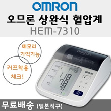 OMRON Blood Pressure Monitor HEM 7310 Direct from Japan