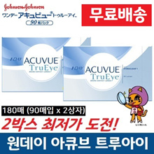 【Coupon applicable】 One Day Accuview True Eye 90 Sheets Pack 2 Box Set Contacts Free shipping 【For purchase ※ Registration of medical institution is essential】