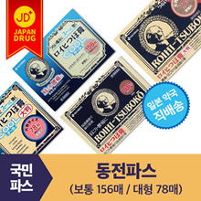 ★ Specials ★ Coin PASS ★ 156 pieces / 78 large pieces / 156 pieces cool ★ Sent directly from Japan Fukuoka, with friendly Korean manual / Japanese fastball bestseller! / Roy Hitotsuboko