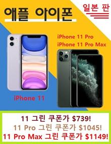 Apple iPhone 11 / iPhone 11 Pro / iPhone 11 Pro Max Unlocked Sealed 4G Smartphone / Japan Version