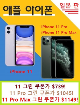 Apple iPhone 11 / iPhone 11 Pro / iPhone 11 Pro Max Unlocked Sealed 4G Smartphone / Japan Version