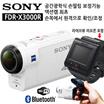 한정수량 / FDR-X3000R 공간 광학 손떨림 보정 4K 액션 캠 / (리모컨) 웨어러블 카메라 포함 / 앱쿠폰$50할인★FDR-X3000R 空間光学ブレ補正を搭載した4Kアクショ