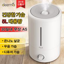 DEERMA  Humidifier F628