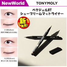 There was no such liner in the world! (Tony Moly Tony Molly) Bekuel BT Supreme Matt Liner 【Safety · Lowest Price · Free Shipping · Korean Cosmetics】