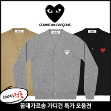 [100% Genuine] Comme des Garsons Cardigan Specials★ Limited Quantity ★ Bargain Collectibles / Cardig
