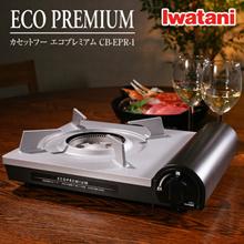 iwatani ECO PREMIUM CB-EPR-1 Iwatani Eco premium gas burner / cassette cone / It is slim,