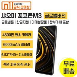 [쿠폰가 $131]샤오미 포코폰M3 포코M3 POCO M3 4+128G I 글로벌롬 I 자급제폰 I 미개봉정품 I 관부가세 포함 I 4800만 화소 카메라