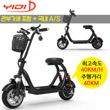 [Buy] yidi YDi electric scooter 580W folding electric bike speed 40KM / ※ domestic AS branch ※ KC safety certification included charger ※ Free Shipping