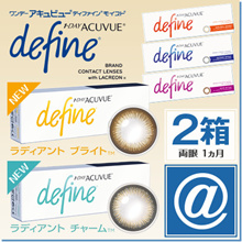 One Day Acuvue de-fine 2box set [30 pieces*2] [medical equipment] (contact lens disposable) [colored contact
