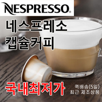 ★ The lowest price in Korea ★ Nespresso capsule coffee, direct delivery in Germany (recently manufactured products), limited edition available, selectable by type
