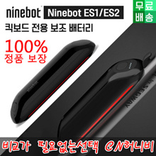 Ninebot ES1 / ES2 Kickboard Only Battery / Nine Bot Battery / 100% Guaranteed Genuine / Free Shipping / ES2 Battery / Nine Bot Kickboard Only Battery