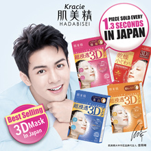 [Qoo10 Exclusive]JAPAN Hadabisei Mask 4pcs! clearance Promotion Sale {[SG OFFICIAL DISTRIBUTOR]}